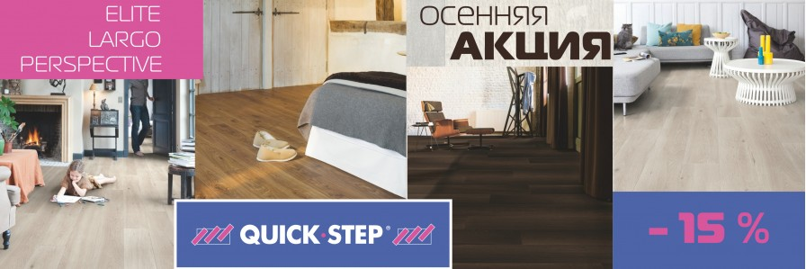 Quick Step осень