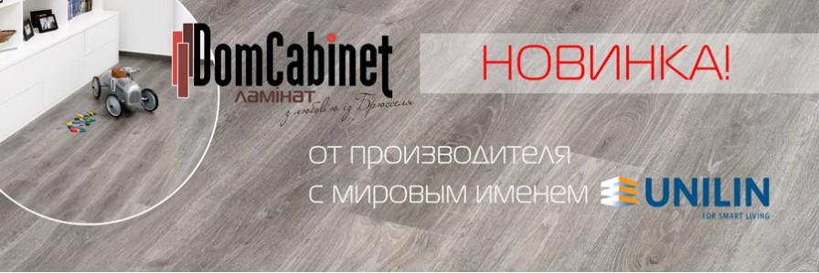 DomCabinet