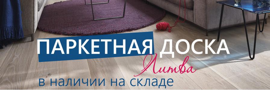 parket_doska